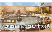 大江戸温泉物語コロナの湯
